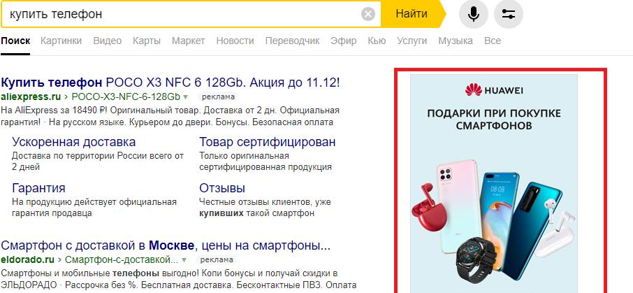 Виды рекламы в Яндекс