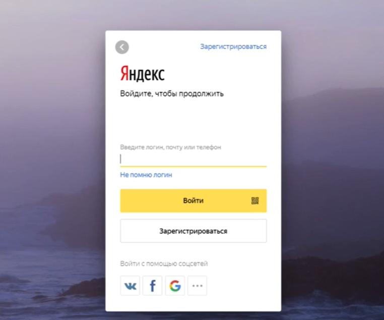 Как создать рекламный кабинет в Яндекс Директ. Регистрация