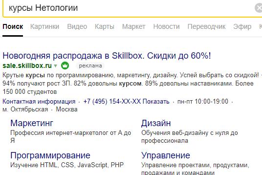 Виды рекламы в Google Adwords