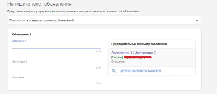 Как зарегистрироваться в Google Adwords и создать рекламную кампанию