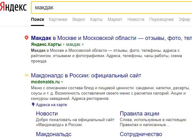 Типы поисковых запросов для контекстной рекламы
