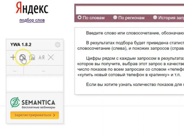 Yandex wordstat Assistan - умный плагин для браузера