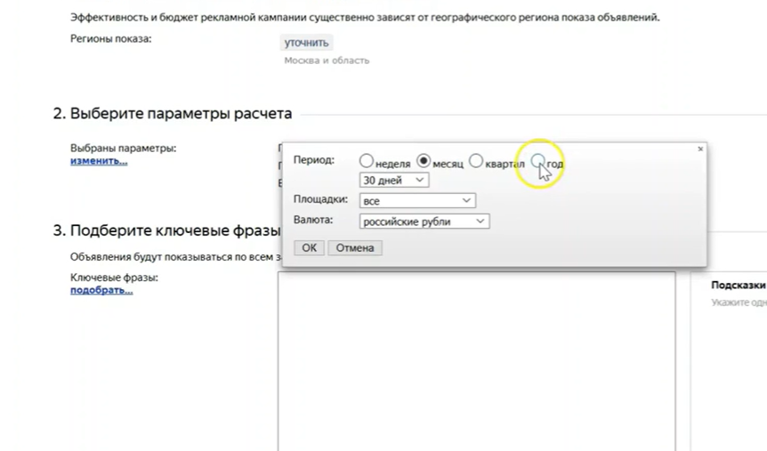 Как работать с планировщиком Яндекс Директа (он же прогноз бюджета)