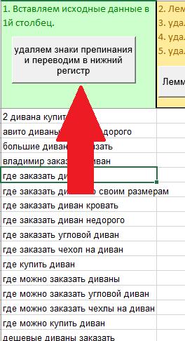 Макрос для Exel: робот распознаватель Дмитрия Тумакина