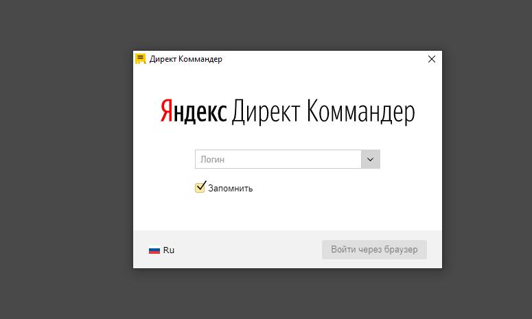 Директ коммандер в Яндекс. Что это и как с ним работать