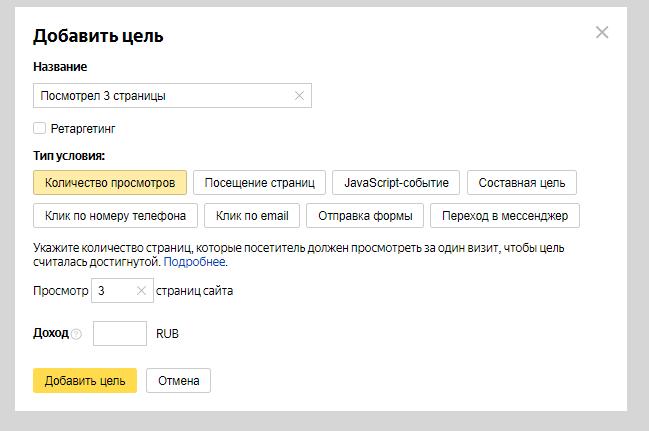 Яндекс Метрика для контекстной рекламы Директ и Adwords