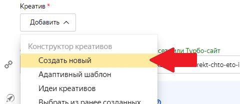 Что такое РСЯ (рекламная сеть Яндекса) и как его настроить