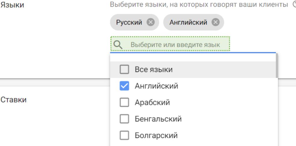 Как настроить рекламную кампанию в Google Adwords