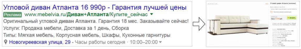 Инструкция по настройкам объявления в Google Adwords