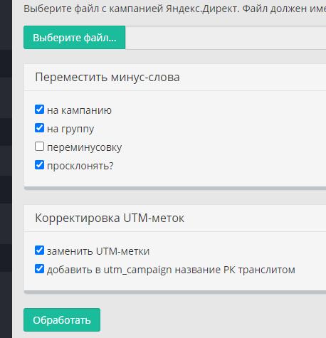 Как перенести рекламную кампанию из Яндекс Директа в Google Ads