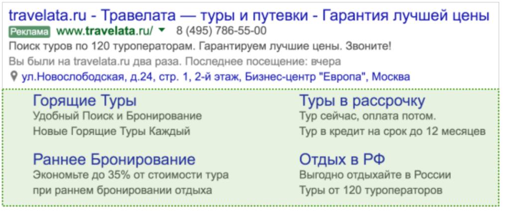Как сделать расширения для объявления в Google Adwords