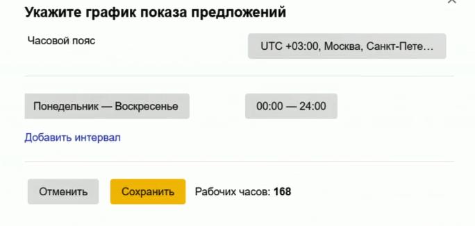 Как работать на Яндекс Маркете: от добавления интернет-магазина до настроек и продвижения