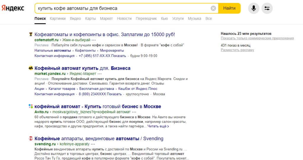 Баннер на поиске в Яндекс Директ